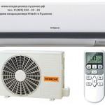 Продажа кондиционера Hitachi в Пушкино тел: 8 (495) 922-24-34