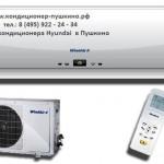 Монтаж кондиционера Hyundai в Пушкино тел: 8 (495) 922-24-34