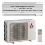 Монтаж кондиционера Mitsubishi Electric в Пушкино тел: 8 (495) 922-24-34