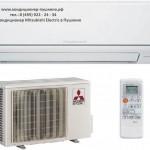 Продажа кондиционера Mitsubishi Electric в Пушкино тел: 8 (495) 922-24-34