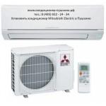 Установка кондиционера Mitsubishi Electric в Пушкино тел: 8 (495) 922-24-34