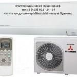 Купить кондиционер Mitsubishi Heavy в Пушкино тел: 8 (495) 922-24-34