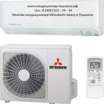 Монтаж кондиционера Mitsubishi Heavy в Пушкино тел: 8 (495) 922-24-34