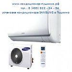 Установка кондиционера Samsung в Пушкино тел: 8 (495) 922-24-34
