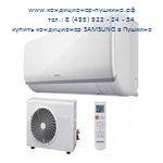Купить кондиционер Samsung в Пушкино тел: 8 (495) 922-24-34