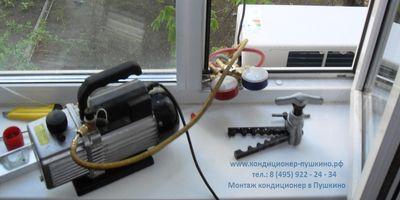 Монтаж кондиционеров в Пушкино, 8(495)922-24-34, Установка кондиционера в Пушкино