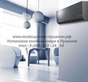 Монтаж кондиционера в Пушкино