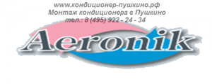 Монтаж кондиционера Aeronik в Пушкино, тел.: 8 (495) 922-24-34, Продажа кондиционера Aeronik в Пушкино