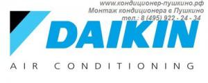 Продажа кондиционера Daikin в Пушкино, тел.: 8 (495) 922-24-34, монтаж кондиционера Daikin в Пушкино