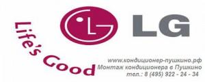 Продажа кондиционера LG в Пушкино, тел.: 8 (495) 922-24-34, установка кондиционера LG в Пушкино