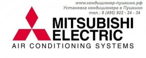 Монтаж кондиционера Mitsubishi Electric в Пушкино, тел.: 8 (495) 922-24-34, продажа кондиционера Mitsubishi Electric в Пушкино