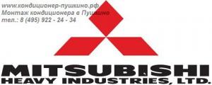 Купить кондиционер Mitsubishi Heavy в Пушкино, тел.: 8 (495) 922-24-34, продажа кондиционера Mitsubishi Heavy в Пушкино