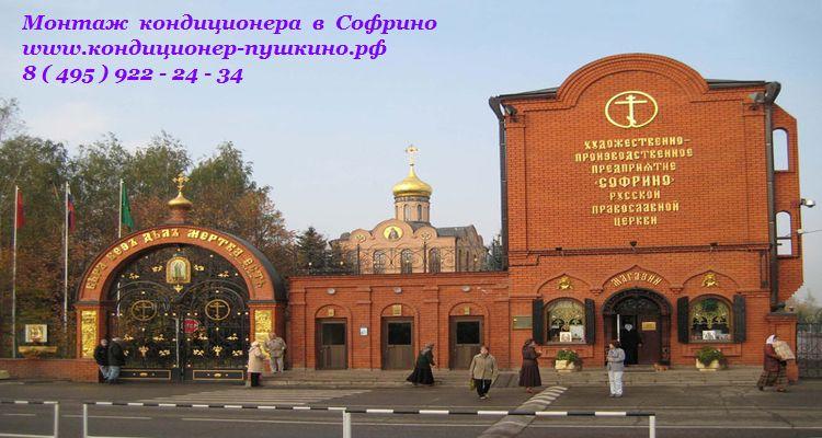 Установка кондиционера в Софрино 8(495)922-24-34 монтаж кондиционеров  Софрино купить кондиционер в Софрино
