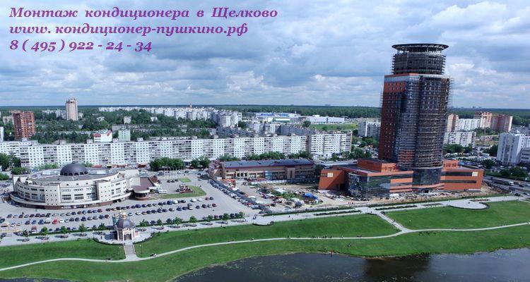 Установка кондиционера в Щелково 8(495)922-24-34 монтаж кондиционеров Щелково купить кондиционер Щелково