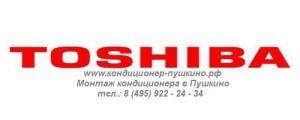 Купить кондиционер Toshiba в Пушкино, тел.: 8 (495) 922-24-34, продажа кондиционера Toshiba в Пушкино