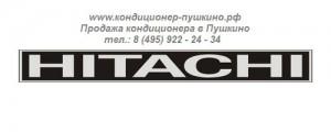 Установка кондиционера Hitachi в Пушкино, тел.: 8 (495) 922-24-34, монтаж кондиционера Hitachi в Пушкино